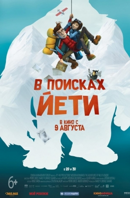 В поисках ЙетиMission Kathmandu: The Adventures of Nelly & Simon постер