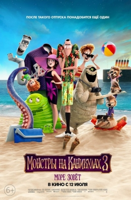 Монстры на каникулах 3: Море зоветHotel Transylvania 3: Summer Vacation постер